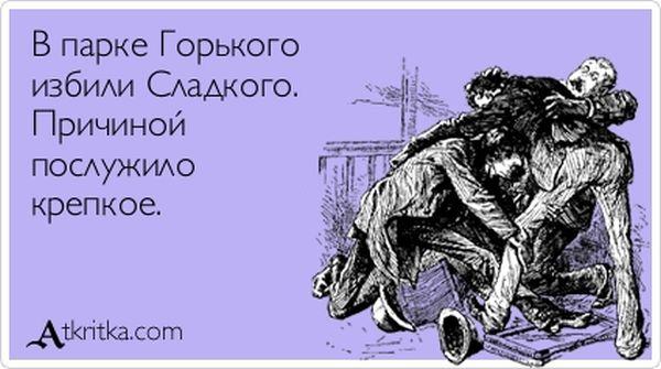 В парке Горького избили Сладкого. Причиной