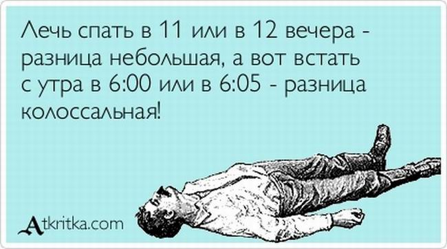 Лечь спать в 11 или в 12 вечера