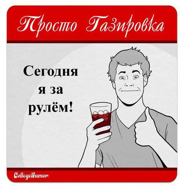 Стопка Текилы, Мартини – Кто и с какой целью пьет алкоголь