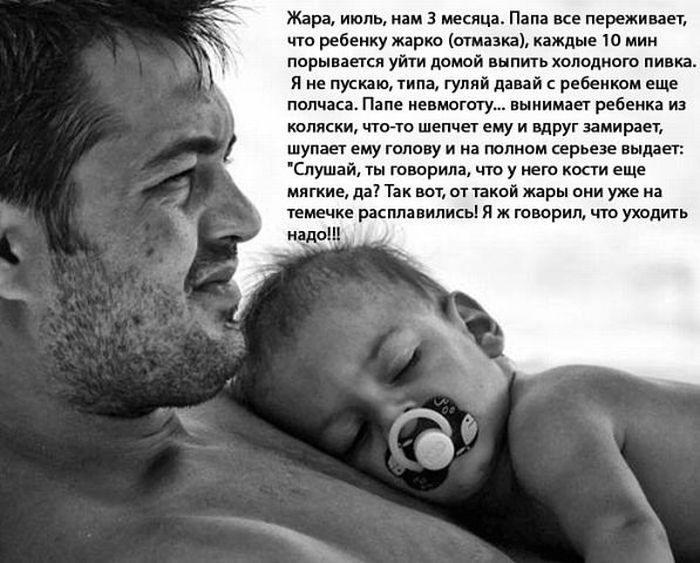Истории про отцов в картинках