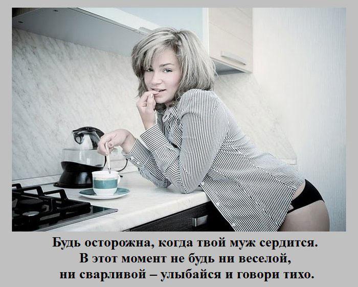 10 заповедей хорошей жены (10 фотографий)