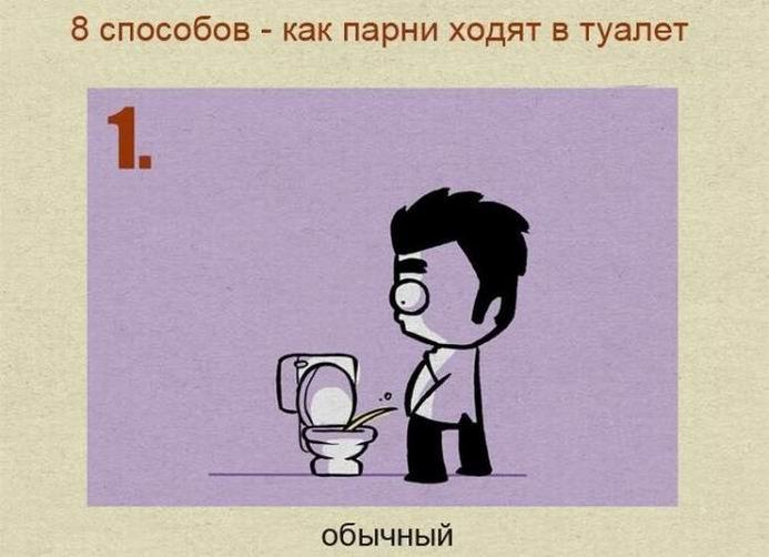 8 способов как парни ходят в туалет (8 картинок)