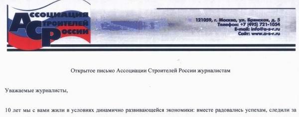 Открытое письмо Ассоциации Строителей России журналистам