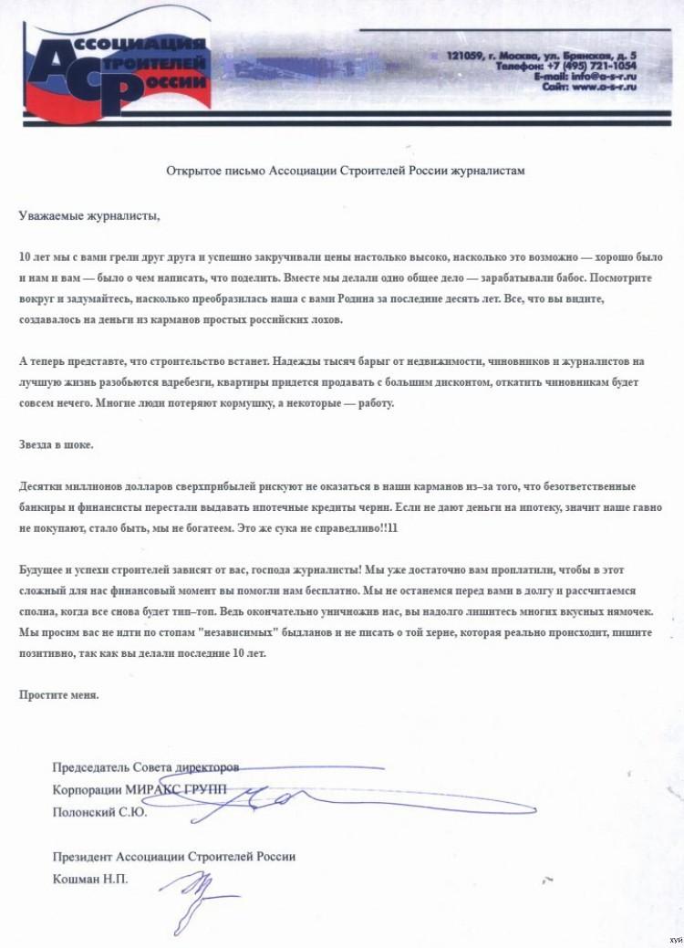 форум помощь в написании письма путину на жилплощадь услуг разовой