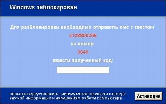 Блокиратор Windows, заставляющий платить (2 картинки)