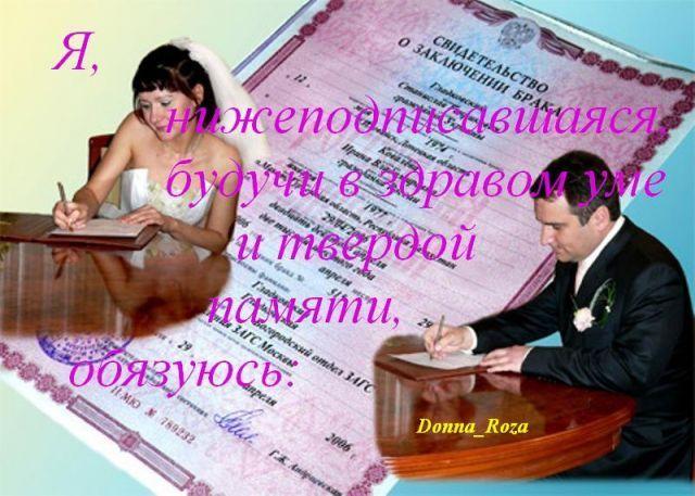 Брачный контракт (17 фотографий)