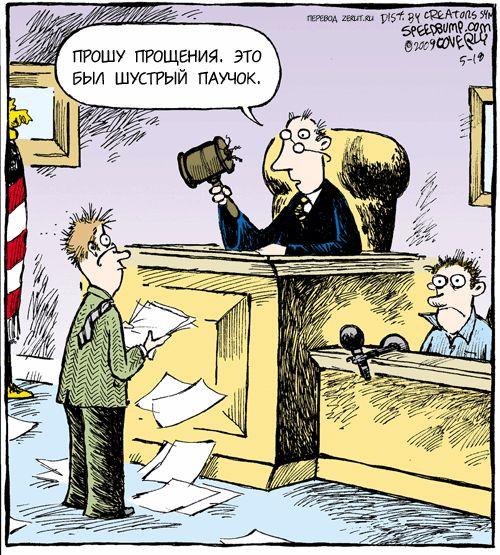 Судья выносит обвиняемому приговор