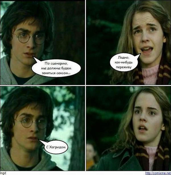 Гарри поттр секс