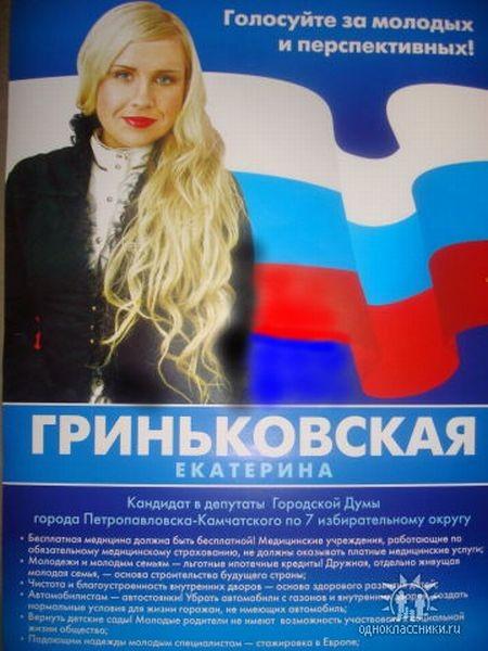 Кандидат в депутаты (4 фото)