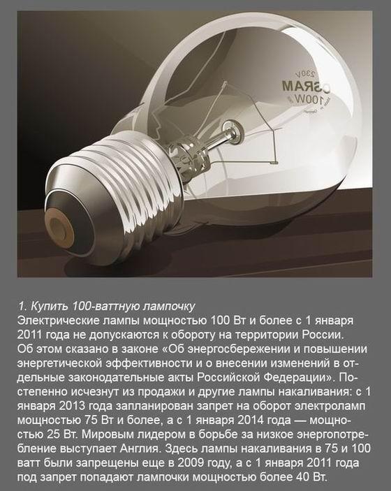 25 вещей, которые нужно срочно успеть сделать, до 1 января 2011 года (25 фотографий)