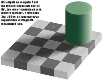 Мега иллюзия!