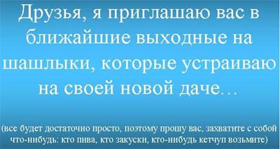 Приглашаю всех на вечеринку! ))