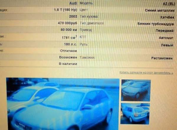 История одного проданного авто