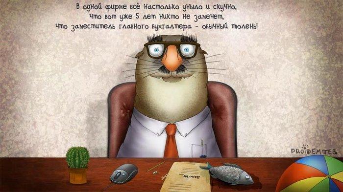Гражданин Пройдёмтес и его звери (34 картинок)