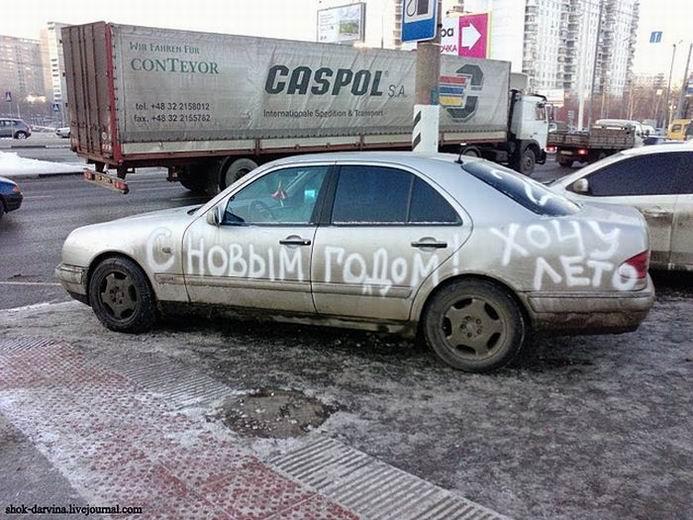 Как поздравить автолюбителя с Новым годом (3 фотографии)