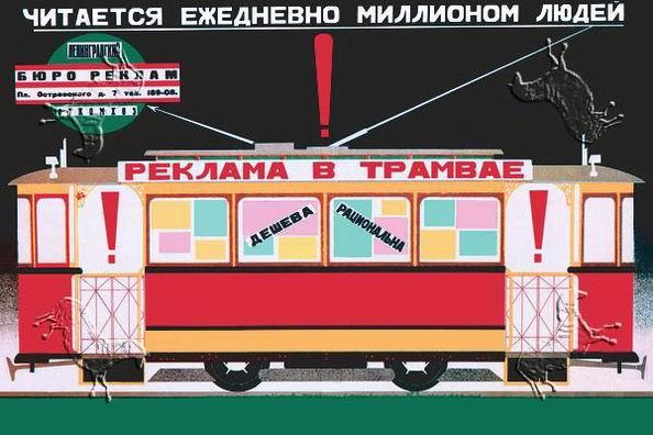 Советская реклама (143 картинки)