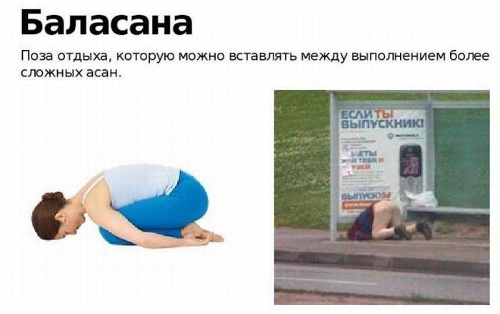Русская народная йога (10 фотографий)
