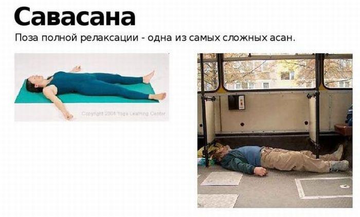 Русская народная йога