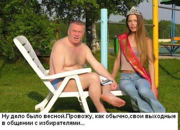 Жириновский и НЛО. Креативчик [внутри ненорматив]