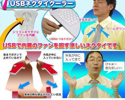 USB галстук с вентилятором