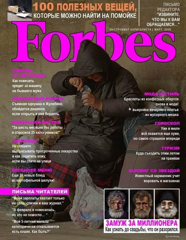 Журнал Forbes
