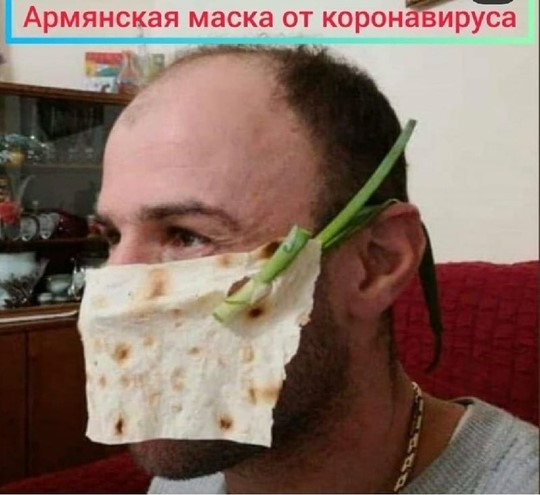 Армянская маска от коронавируса