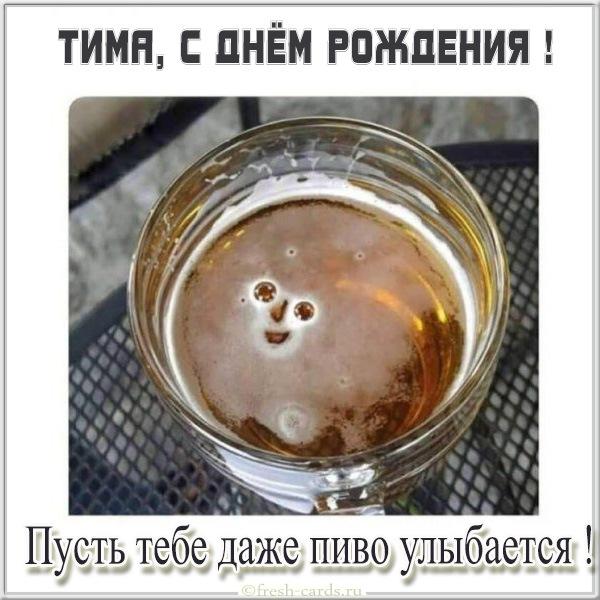 Пиво улыбается