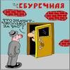 Чебуречная