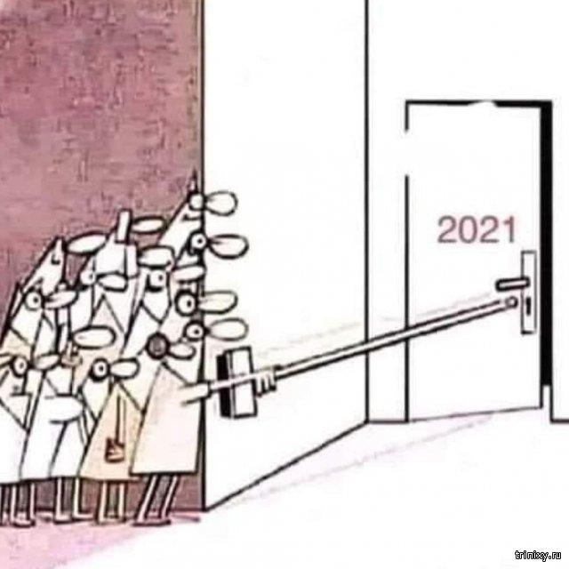 2021 год наступает