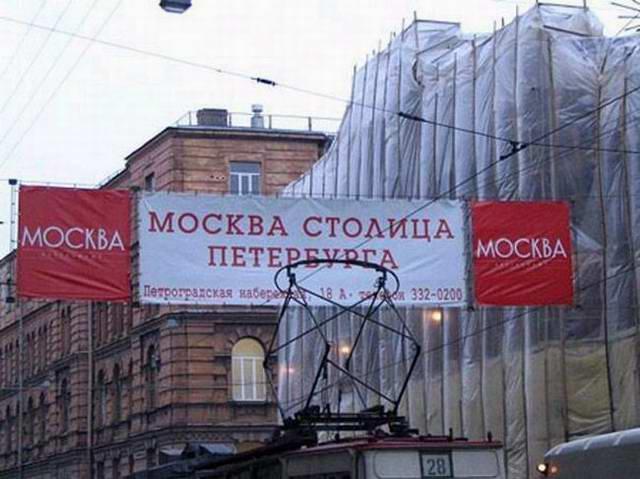 Москва столица Петербурга