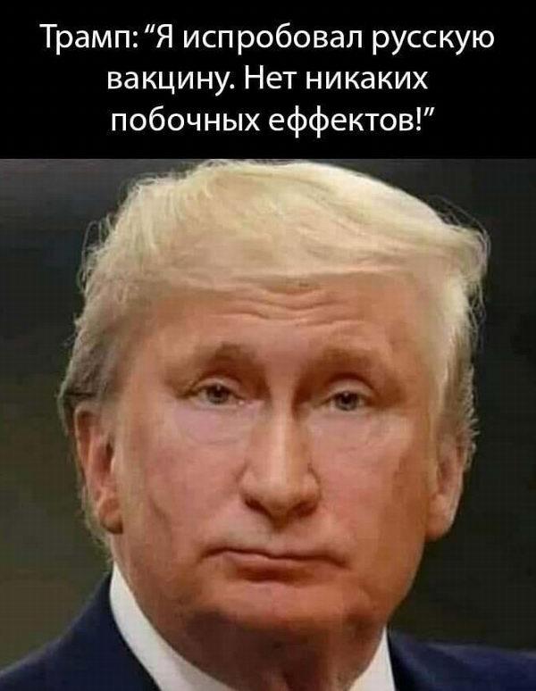 Трамп испробовал русскую вакцину