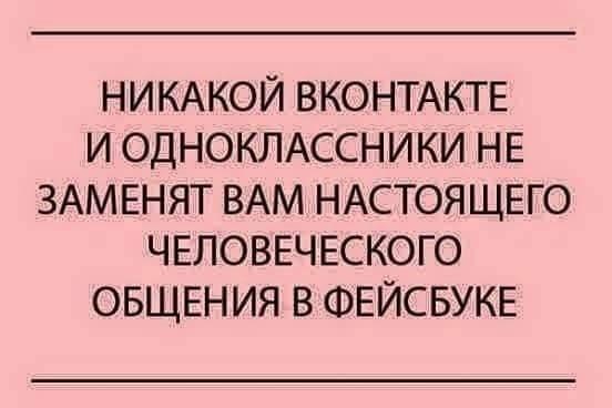 Никакой Вконтакте и Ожноклассники