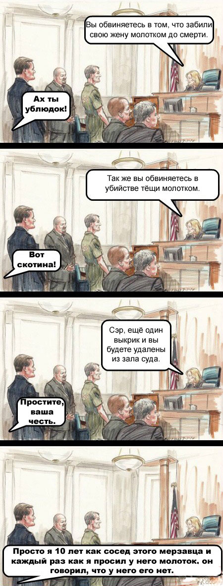 нет молотка суд