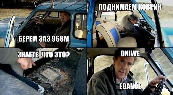 Берем ЗАЗ 968М Кларксон Джереми запорожец
