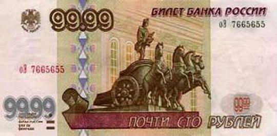 Почти 100 рублей