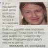 Обращение Михаила на 8 марта