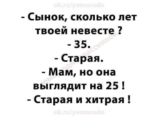 Сколько лет твоей невесте?