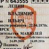 Водительское удостоверение Ленина