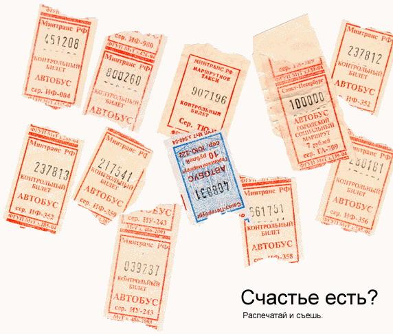 Счастливый автобусный билет