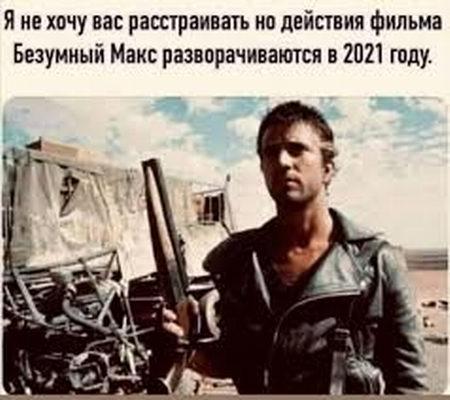 Безумный Макс 2021