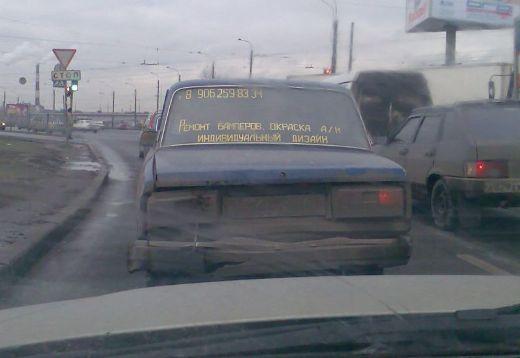 Тюнинг по русски