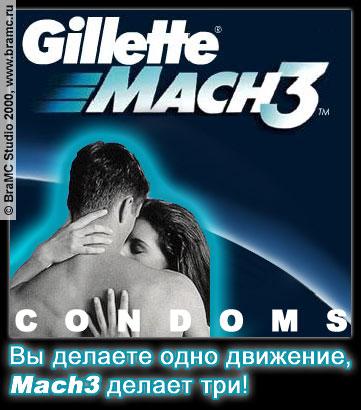 Жилетт Мак 3