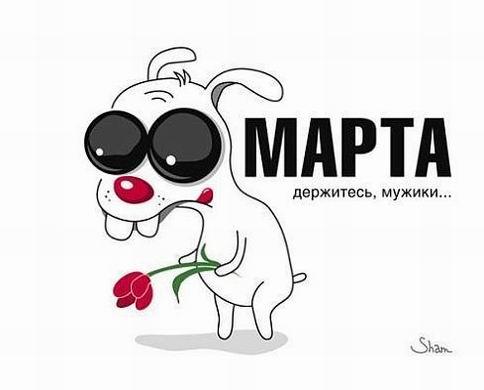 С наступающим 8 марта!!!  (62 фотографии)