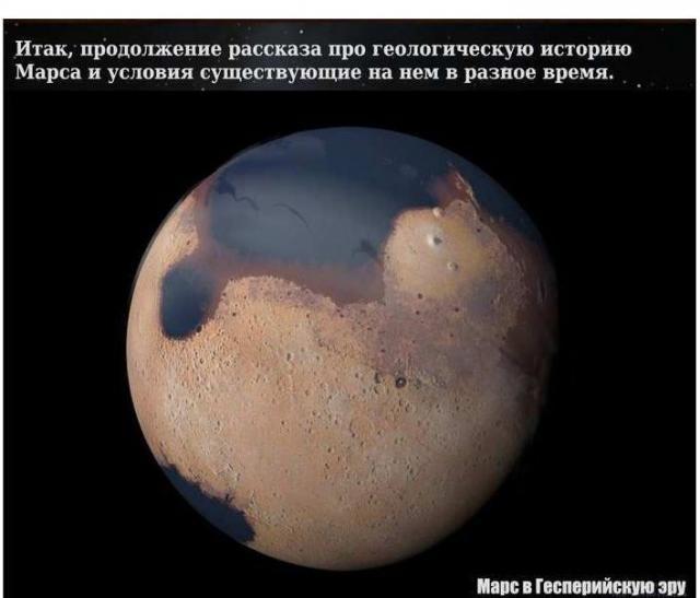Информация об атмосфере на Марсе (38 картинок)