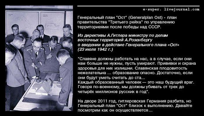 Генеральный план «Ост» в наши дни (10 фото)