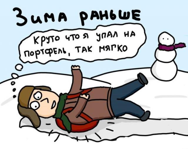 Правдивый комикс о зиме тогда и сейчас (8 картинок)