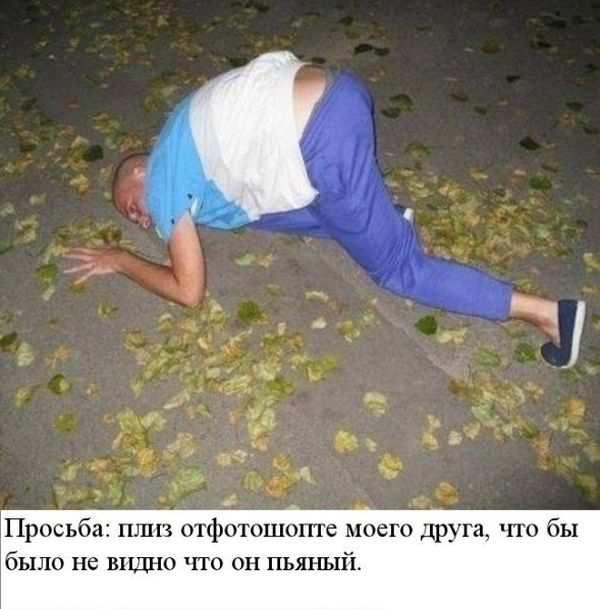 Отредактируйте фото как будто он не пьяный (45 фото)