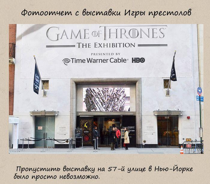 Выставка для фанатов сериала Игра престолов (33 фото)