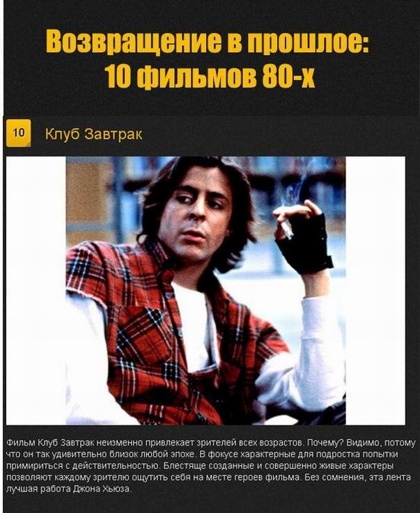ТОП-10 киношедевров 80х годов