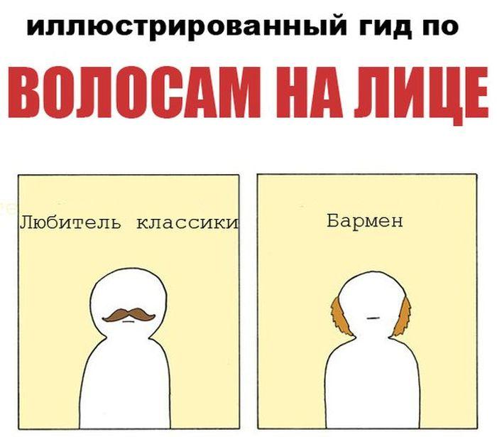 Определение личности по волосам на лице (7 картинок)
